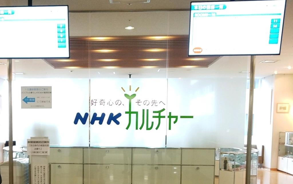 シンプルな暮らしEmiさん講座場所 NHKカルチャーにて