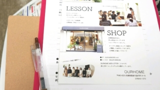 OURHOME EmiさんのNHKカルチャー講座