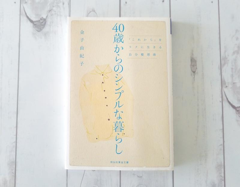 40歳からのシンプルな暮らし/金子由紀子さん表紙画像