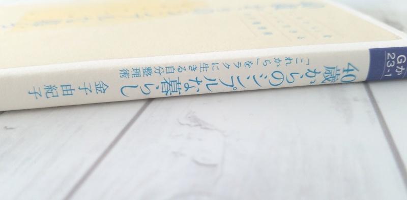 40歳からのシンプルな暮らし/金子由紀子さん背表紙画像