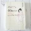 40歳からのらくらくシンプルライフ/横森理香さんの本