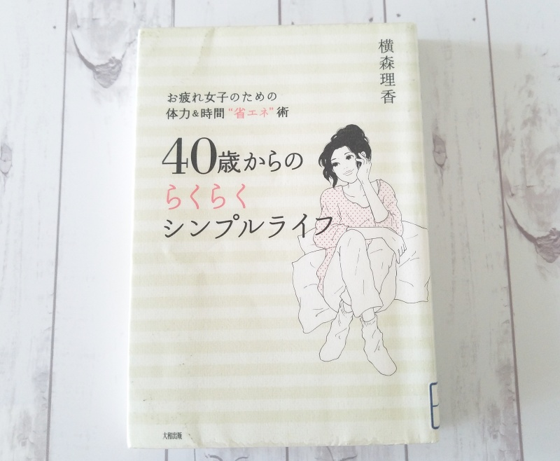40歳からのらくらくシンプルライフ/横森理香さんの表紙画像