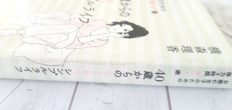 40歳からのらくらくシンプルライフ/横森理香さんの背表紙画像