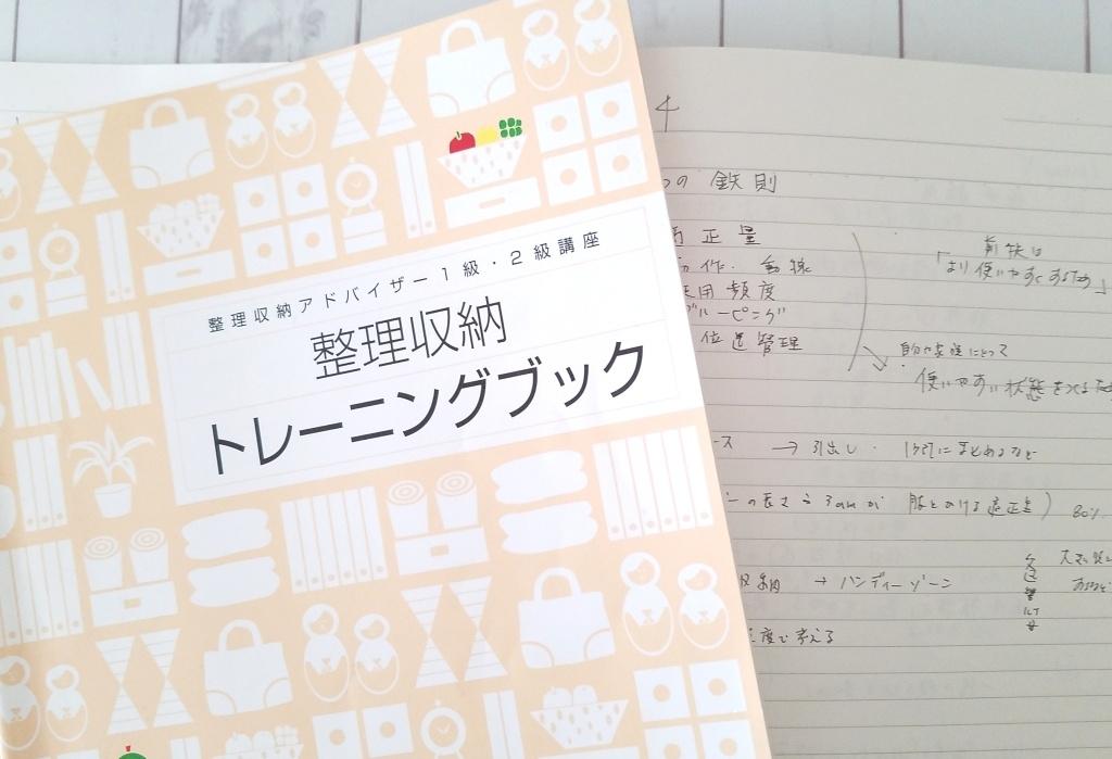 整理収納トレーニングブック