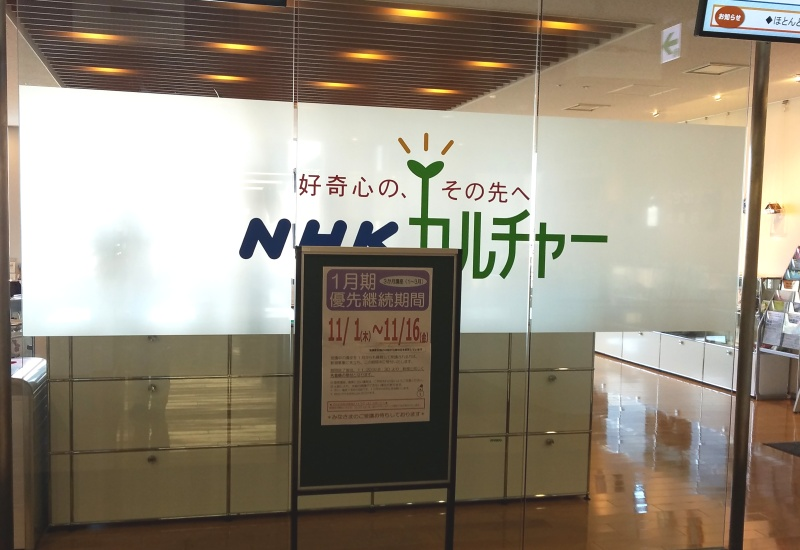 NHTカルチャー大阪の入口