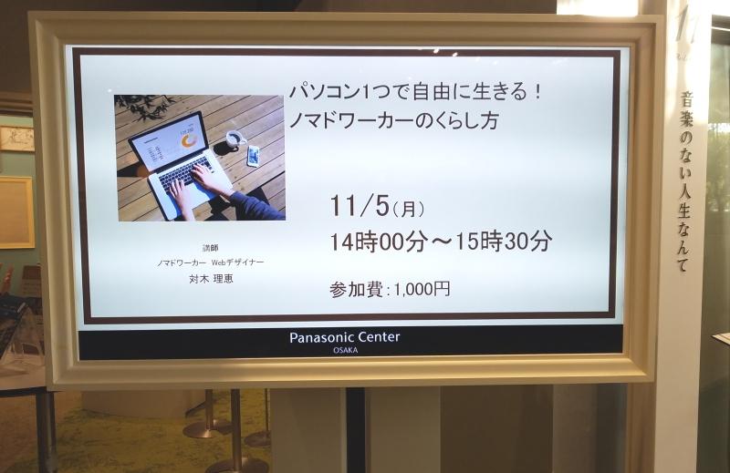 対木理恵さんのノマドワーカーセミナーatパナソニックセンター大阪セミナールーム
