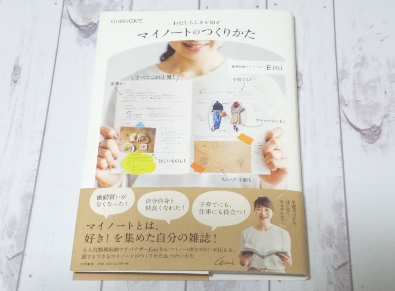 OURHOME Emiさん著書のマイノートのつくりかた表紙