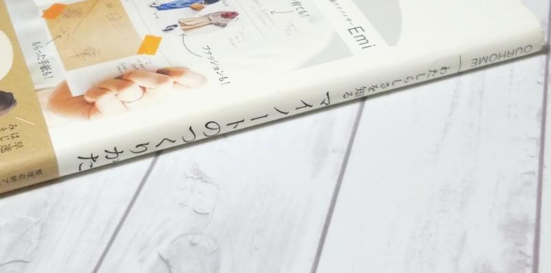 Emiさんのマイノートのつくりかた背表紙
