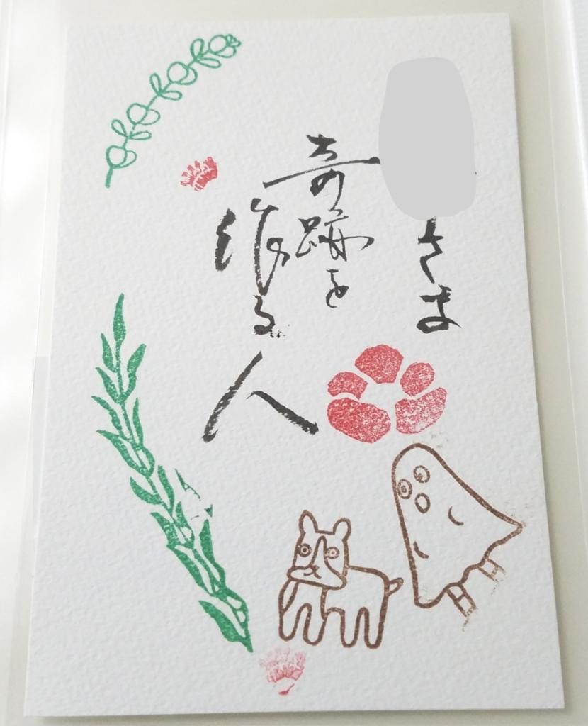 ハンコ絵葉書会のプレゼント
